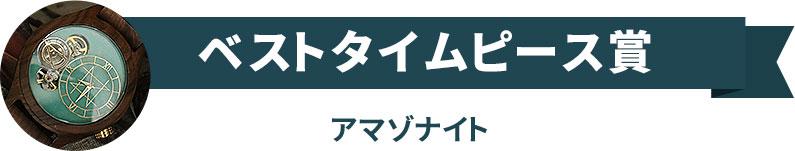 ベストタイムピース賞