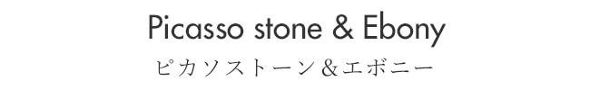 ピカソストーン&エボニー