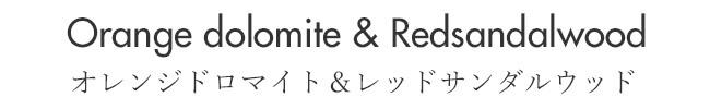 オレンジドロマイト&レッドサンダルウッド